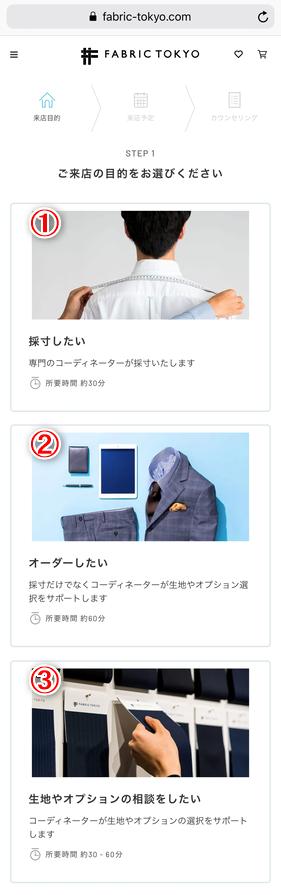 FABRIC TOKYOのご来店の目的を選ぶ画面