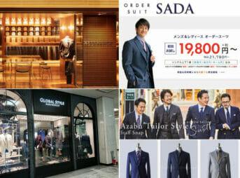 大阪のオーダースーツおすすめ アイキャッチ
