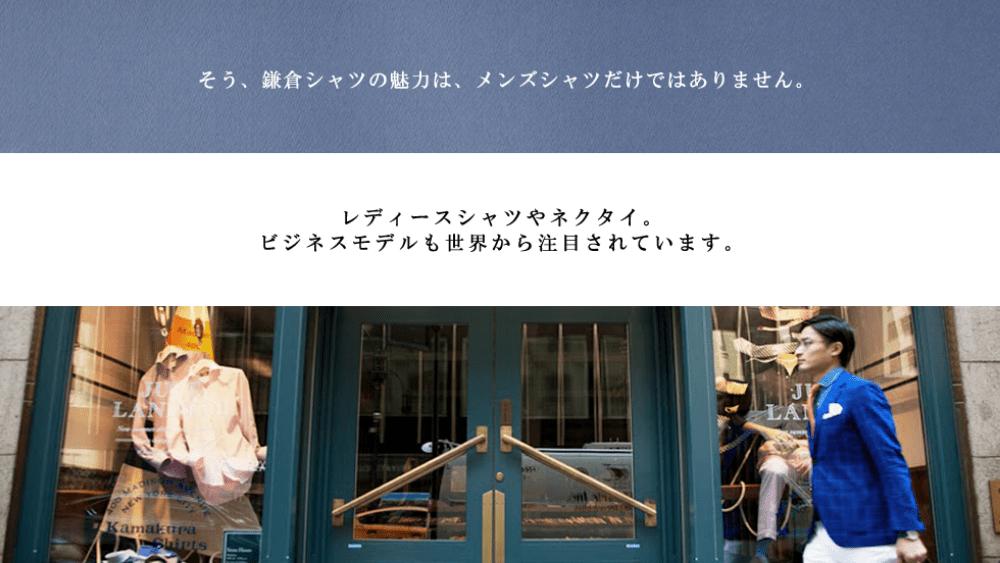 鎌倉シャツの特徴