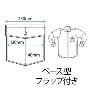 軽井沢シャツ ポケットの種類 ベース型フラップ付き