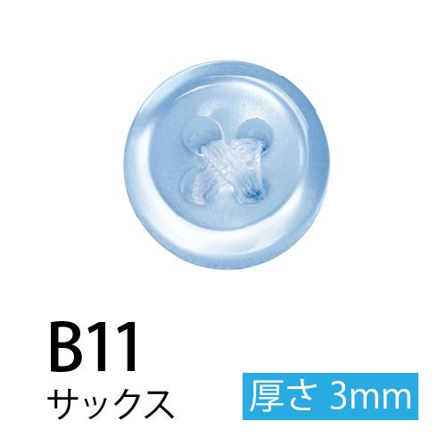 軽井沢シャツ ボタンの種類 サックス