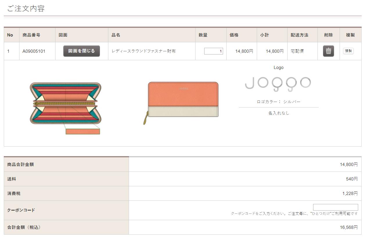 JOGGO財布 商品と金額