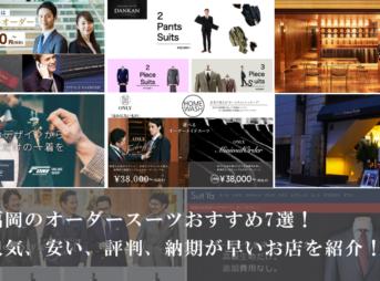 福岡のオーダースーツおすすめ7選!人気、安い、評判、早いお店を紹介!