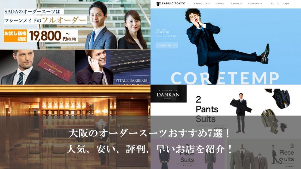 大阪のオーダースーツおすすめ7選!人気、安い、評判、早いお店を紹介!
