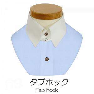 軽井沢シャツ おこのみオーダーの襟 タブホック