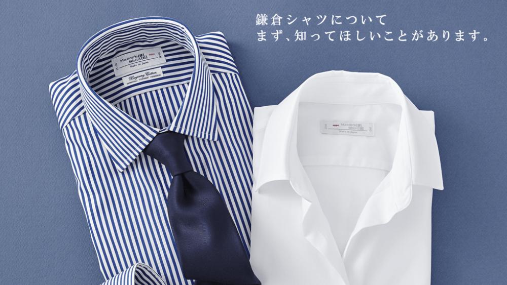 鎌倉シャツ