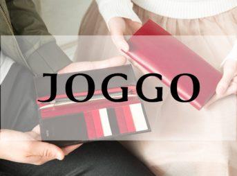 JOGGO ペア 記事 TOP1