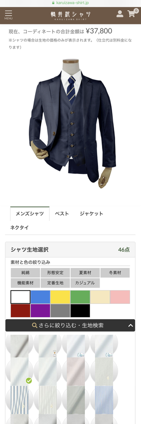 軽井沢シャツのコーディネートサービス