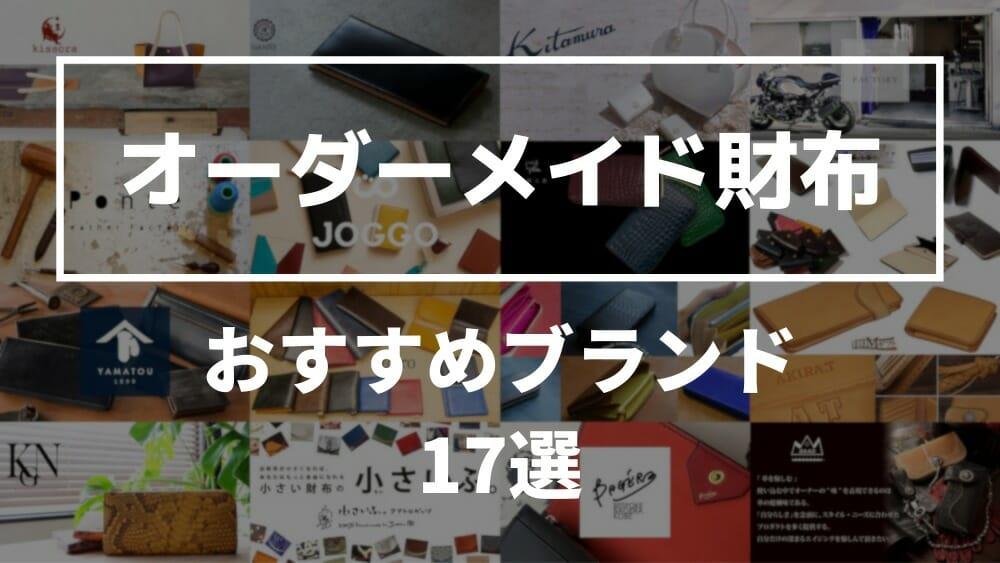 オーダーメイド財布 おすすめブランド17選 カスタムファッションマガジン