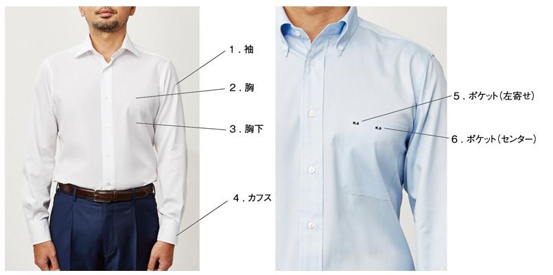鎌倉シャツのオプション 刺繍