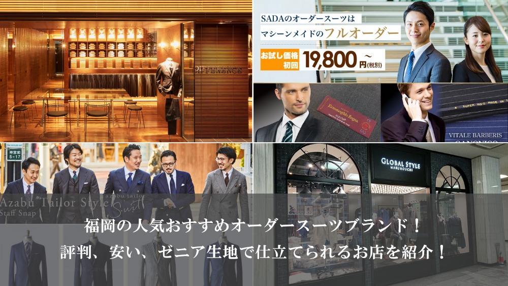 福岡の人気おすすめオーダースーツブランド!評判、安い、ゼニア生地で仕立てられるお店を紹介!
