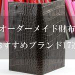【オーダーメイド財布】メンズとレディースおすすめブランド17選!革財布の値段や種類も紹介