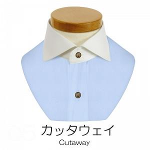 軽井沢シャツ おこのみオーダーの襟 カッタウェイ