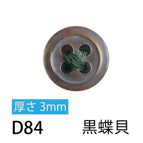 軽井沢シャツ ボタンの種類 黒蝶貝