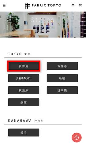 FABRIC TOKYOのトップ画面 店舗一覧