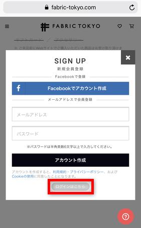 FABRIC TOKYOのログインはこちらリンク