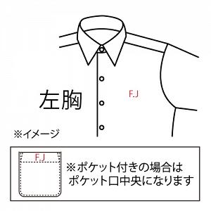 軽井沢シャツ 刺繍位置 左胸