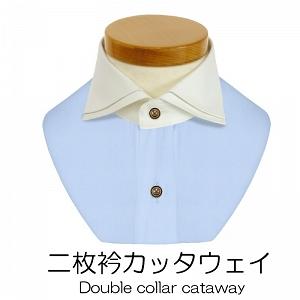 軽井沢シャツ おこのみオーダーの襟 二枚衿カッタウェイ
