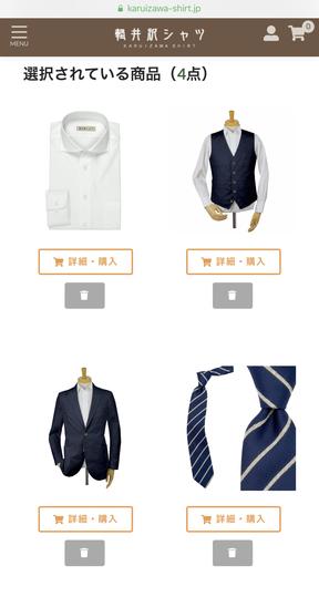 軽井沢シャツのコーディネートサービスで選んだアイテム
