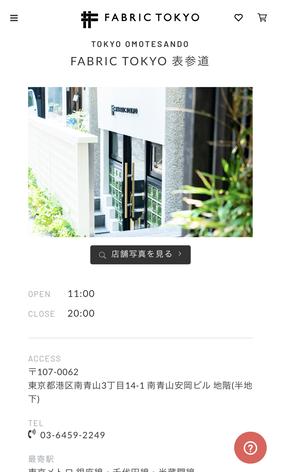 FABRIC TOKYOの店舗情報画面