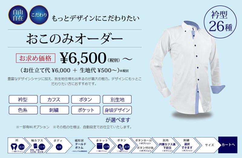 軽井沢シャツのおこのみオーダー