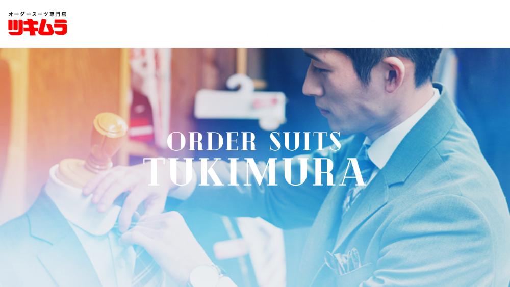 激安オーダースーツ「ツキムラ」