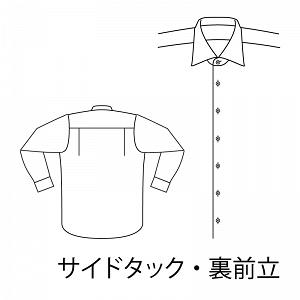 軽井沢シャツ おこのみオーダーのボディ サイドタック・裏前立