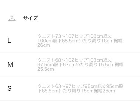 メチャカリ サイズ (2)