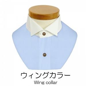 軽井沢シャツ おこのみオーダーの襟 ウィングカラー