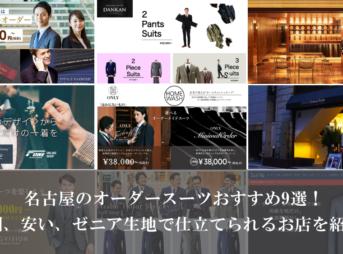 名古屋のオーダースーツおすすめ9選!評判、安い、ゼニア生地で仕立てられるお店を紹介!