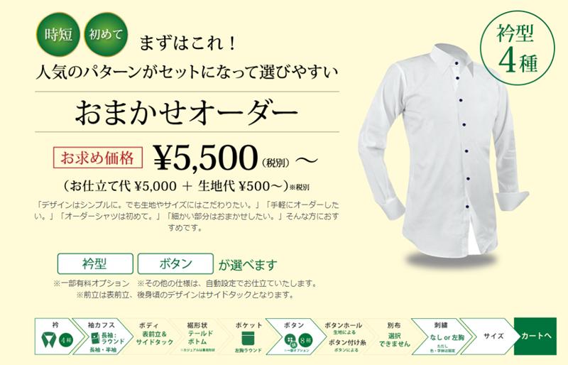 軽井沢シャツのおまかせオーダー