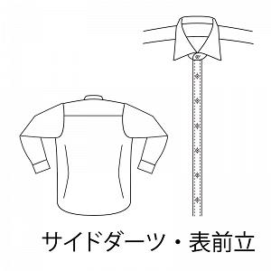軽井沢シャツ おこのみオーダーのボディ サイドダーツ・表前立