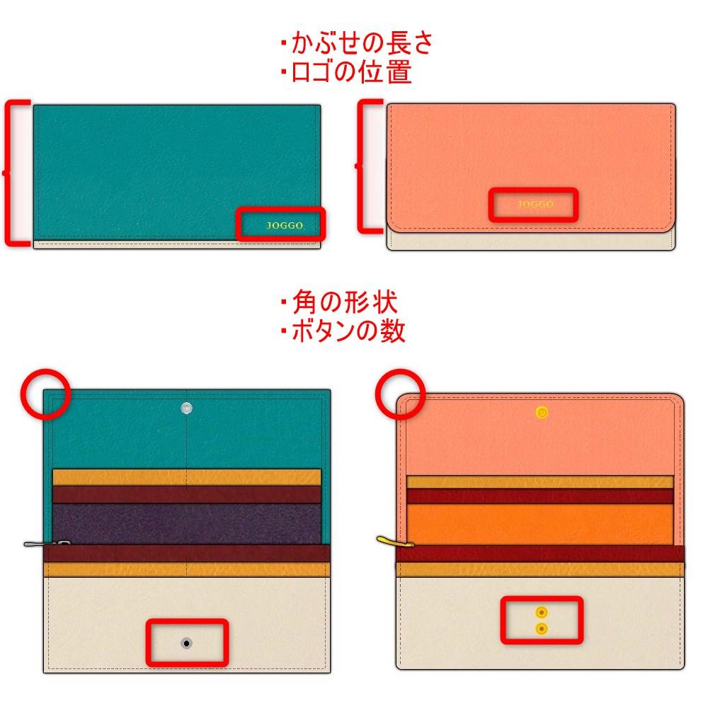JOGGO 配色パターンの違い(バイカラー長財布)