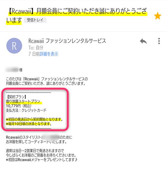 月額会員登録の流れ8 完了メール