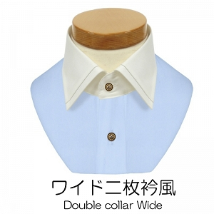 軽井沢シャツ おこのみオーダーの襟 ワイド二枚衿風