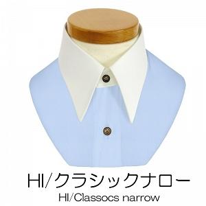軽井沢シャツ おこのみオーダーの襟 HI・クラシックナロー