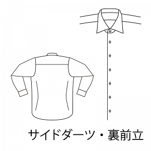 軽井沢シャツ おこのみオーダーのボディ サイドダーツ・裏前立