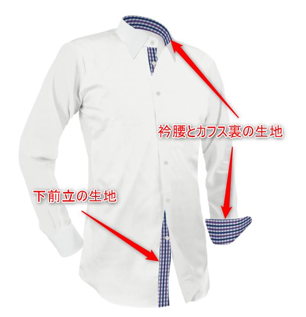軽井沢シャツ 衿腰・カフス裏・下前立の生地をカスタマイズ
