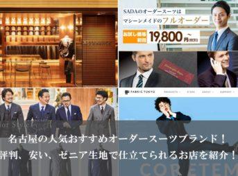 名古屋の人気おすすめオーダースーツブランド!評判、安い、ゼニア生地で仕立てられるお店を紹介!