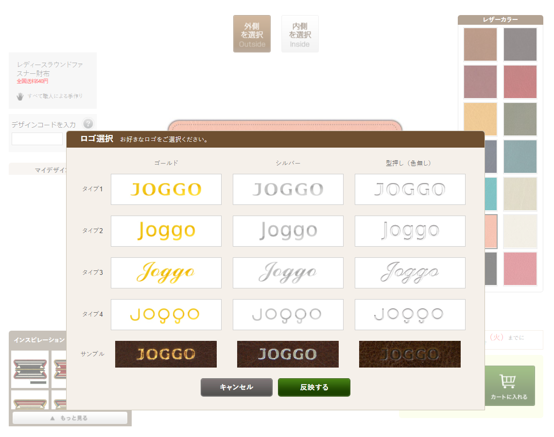 JOGGO財布ロゴのフォント