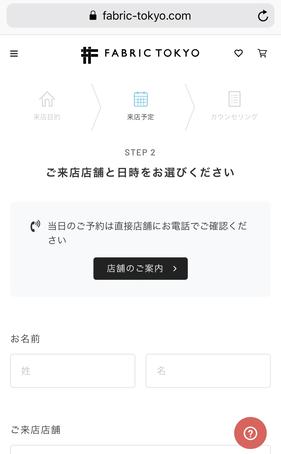 FABRIC TOKYOのご来店店舗と日時を選ぶ画面