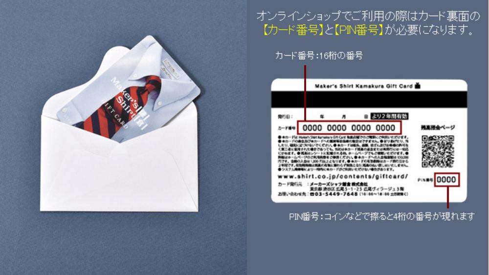 鎌倉シャツのギフトカード