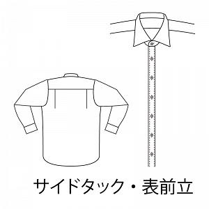 軽井沢シャツ おこのみオーダーのボディ サイドタック・表前立