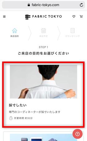 FABRIC TOKYOのご来店の目的を選ぶ画面の採寸したい