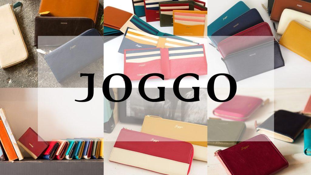 JOGGO(ジョッゴ)財布オーダーメイド