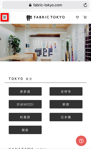 FABRIC TOKYOのトップ画面