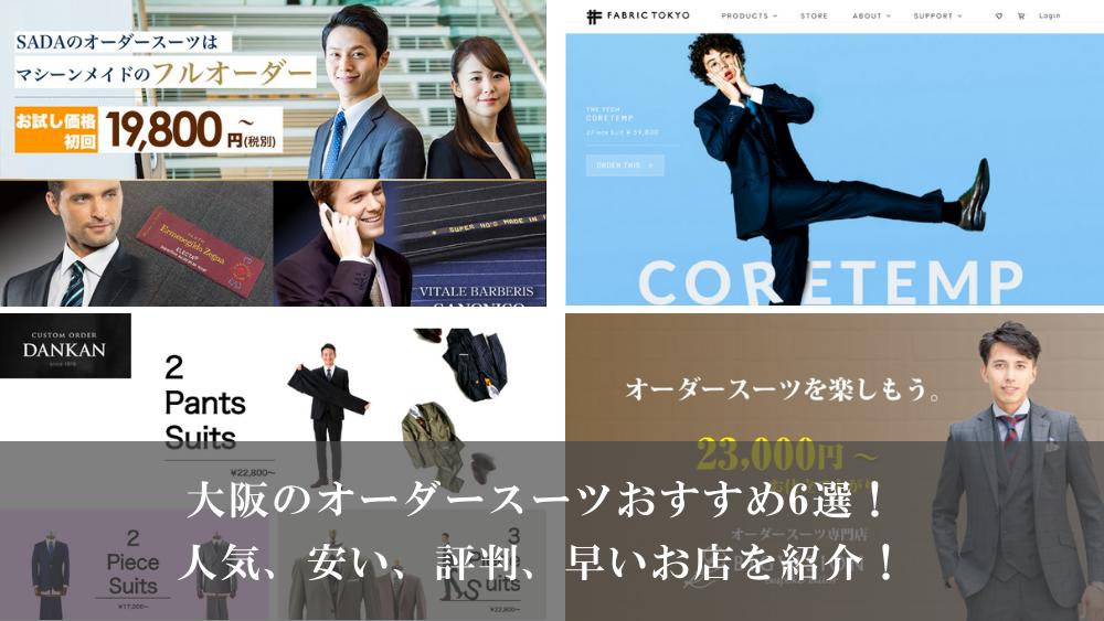 大阪のオーダースーツおすすめ6選!人気、安い、評判、早いお店を紹介!