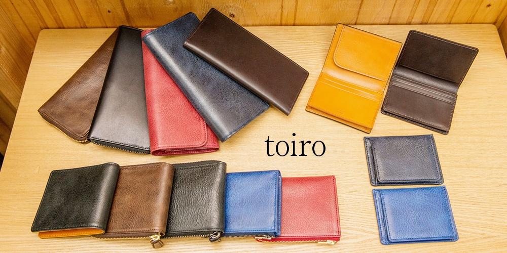 toiro(トイロ)