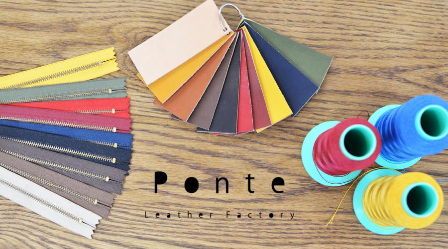 Ponte(ポンテ)