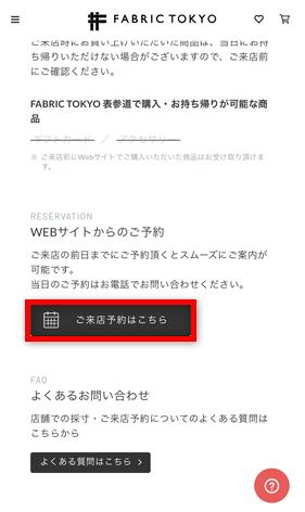 FABRIC TOKYOの「ご来店予約はこちら」ボタン